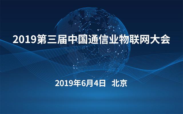 2019第三届中国通信业物联网大会(北京)