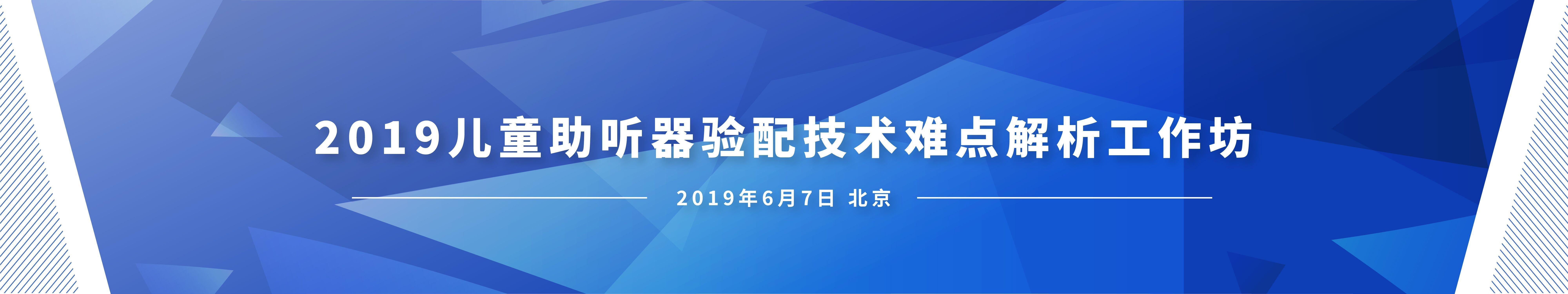 2019儿童助听器验配技术难点解析工作坊(北京)