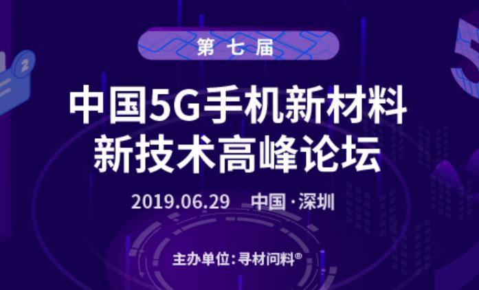 第七届中国5G手机新材料、新技术高峰论坛2019(深圳)