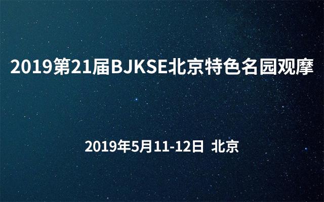 2019第21届BJKSE北京特色名园观摩