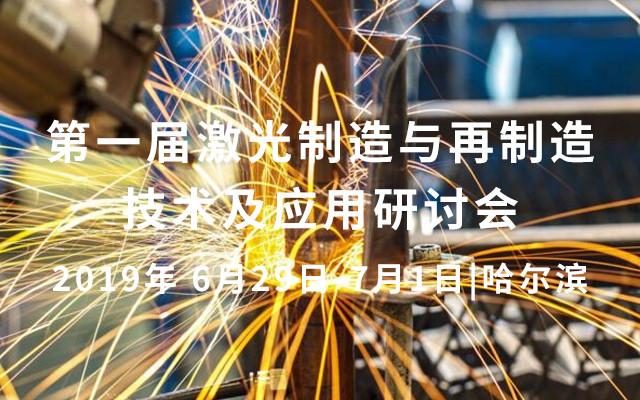 第一届激光制造与再制造技术及应用研讨会2019(哈尔滨)
