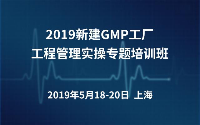 2019 新建GMP工厂工程管理实操专题培训班(上海)