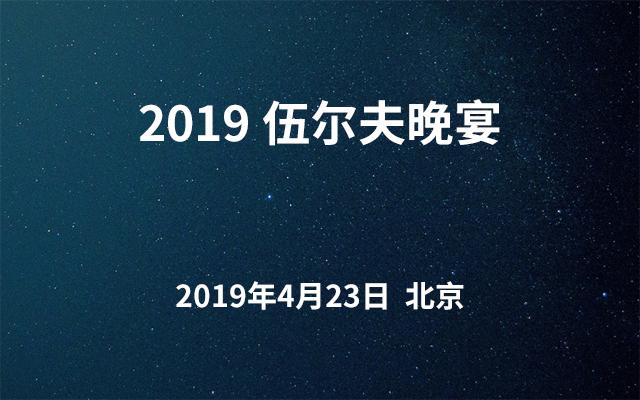 2019伍尔夫晚宴(北京)