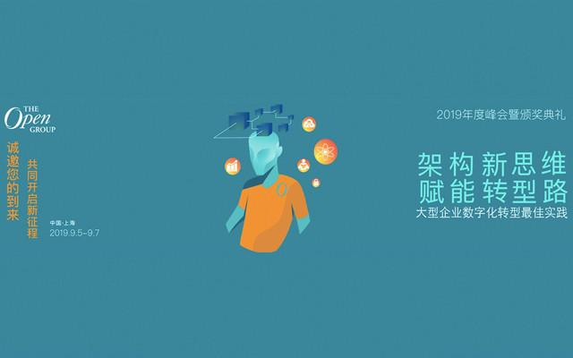 The Open Group 2019年度峰会暨颁奖典礼—大型企业数字化转型最佳实践(上海)