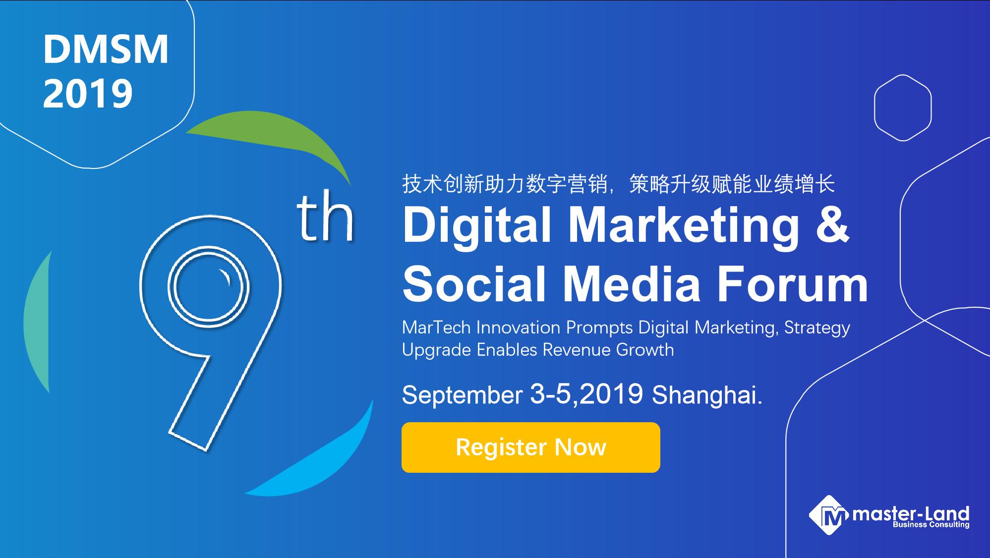 2019第9届数字营销与社交媒体峰会(上海)