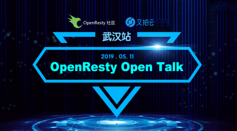 2019 OpenResty x Open Talk 丨武汉站