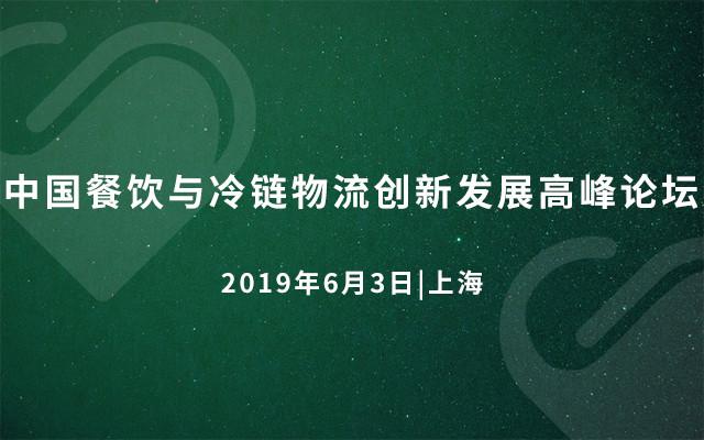 2019中国餐饮与冷链物流创新发展高峰论坛(上海)
