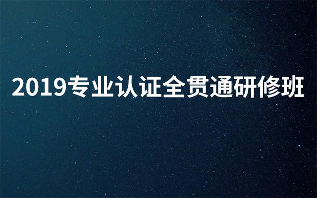 2019专业认证全贯通研修班(5月北京班)
