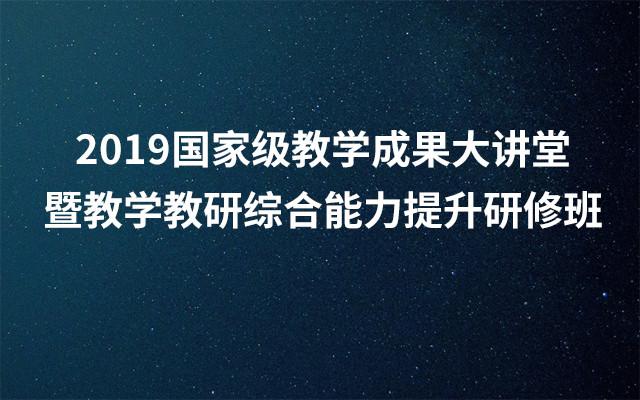 2019国家级教学成果大讲堂暨教学教研综合能力提升研修班(8月乌鲁木齐班)