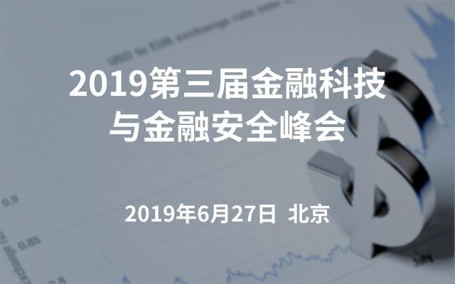 2019第三届金融科技与金融安全峰会(北京)