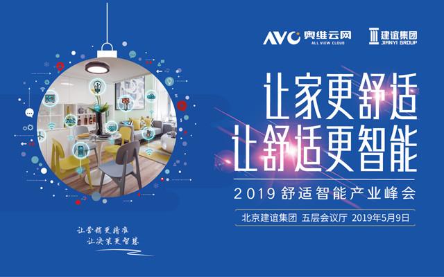 2019舒适智能产业峰会(北京)