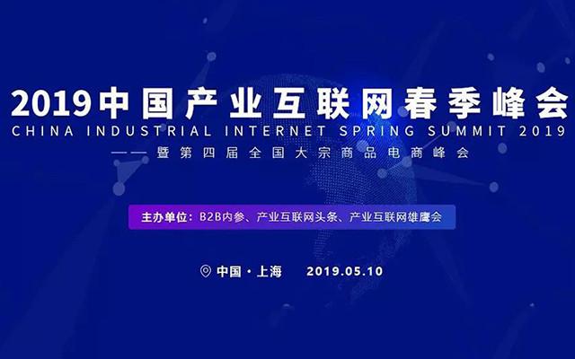 2019中国产业互联网春季峰会(上海)