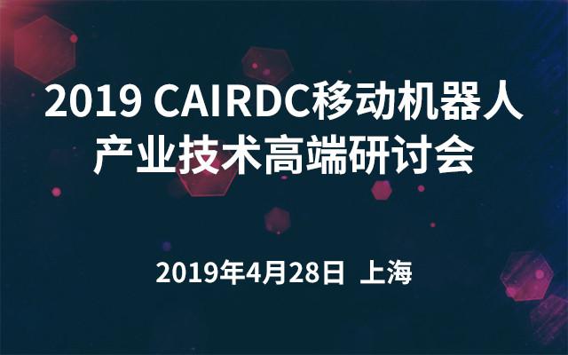 2019 CAIRDC移动机器人产业技术高端研讨会(上海)