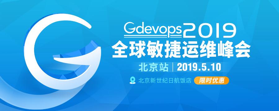 2019年Gdevops全球敏捷运维峰会-北京站