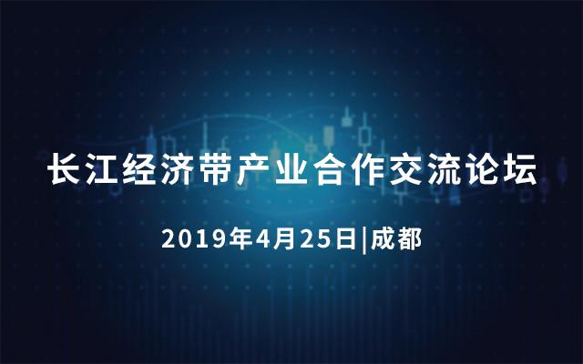 2019长江经济带产业合作交流论坛(成都)