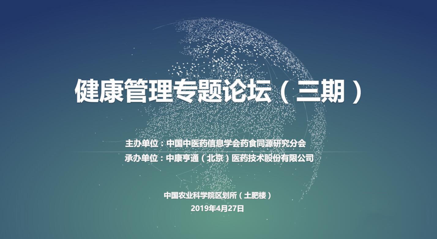 2019健康管理专题论坛(4月北京)
