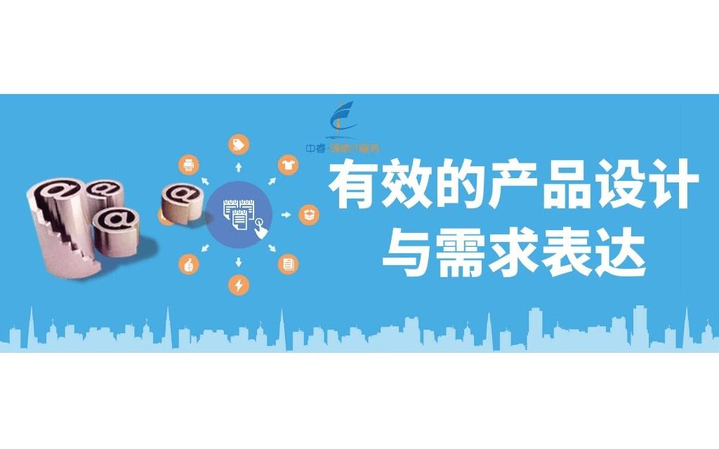 2019有效的产品设计与需求表达(广州)