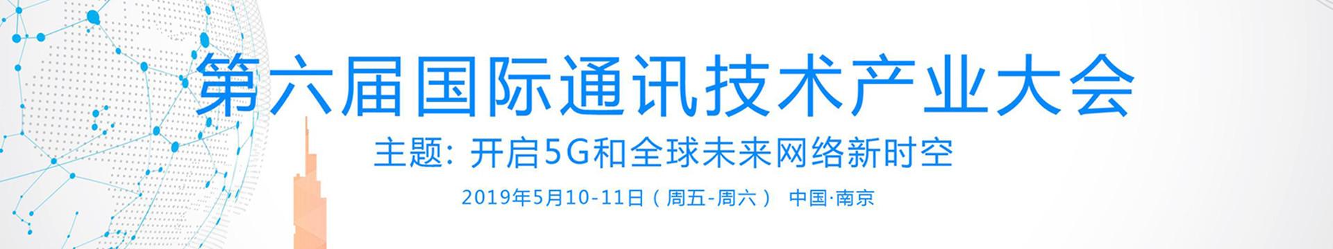 InfoTech 2019中国(南京)第六届国际通讯技术产业大会
