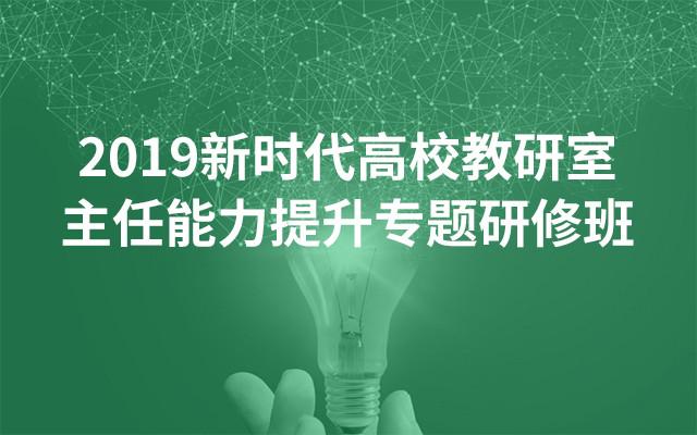 2019新时代高校教研室主任能力提升专题研修班(5月成都班)