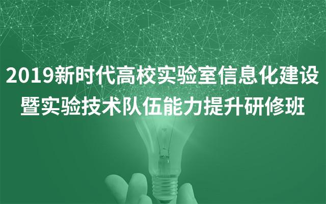 2019新时代高校实验室信息化建设暨实验技术队伍能力提升研修班(7月贵阳班)