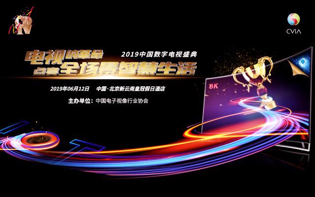 2019中国数字电视盛典(北京)