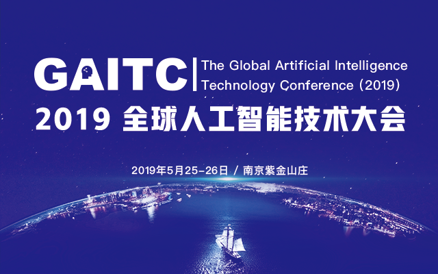 GAITC 2019全球人工智能技术大会(南京)