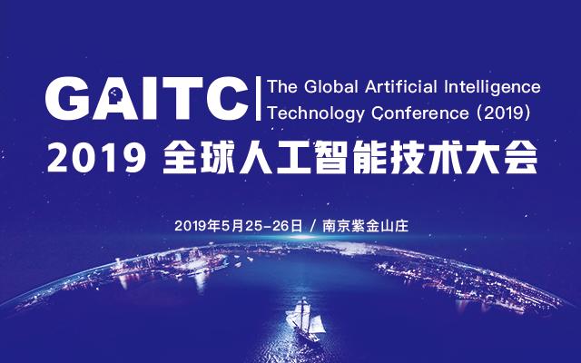 GAITC 2019全球人工智能技術大會(南京)