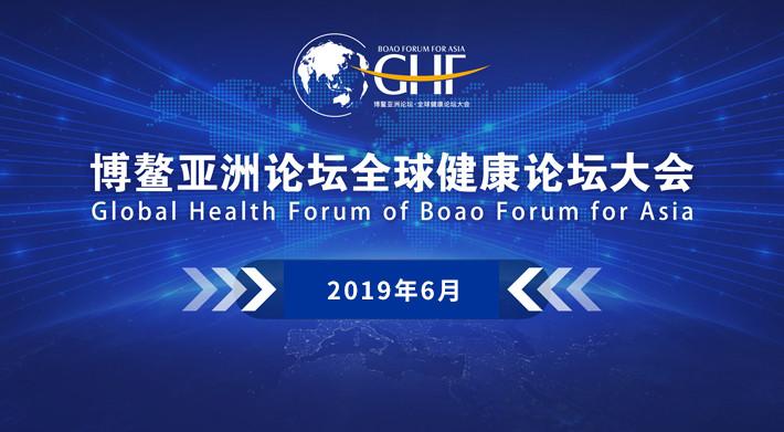 博鳌亚洲论坛全球健康论坛大会2019(青岛)