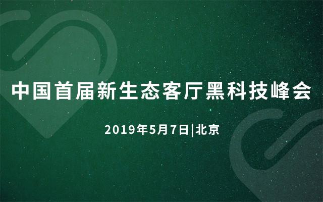 2019中国首届新生态客厅黑科技峰会(北京)