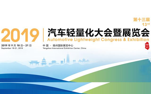 2019第十三届汽车轻量化大会暨展览会(扬州)