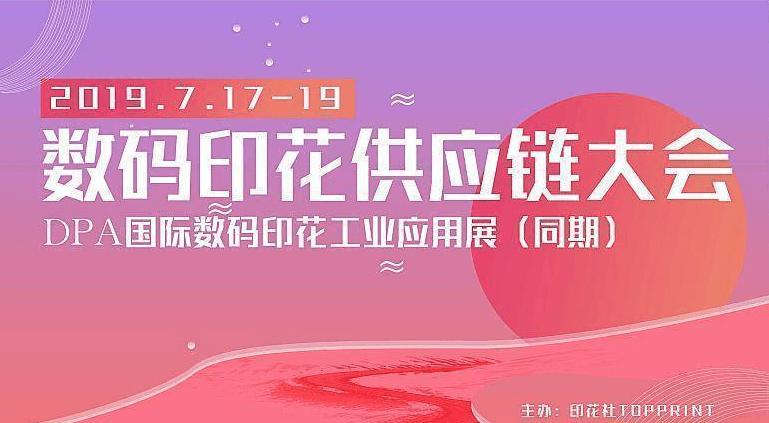 2019DPA数码印花供应链大会(上海)