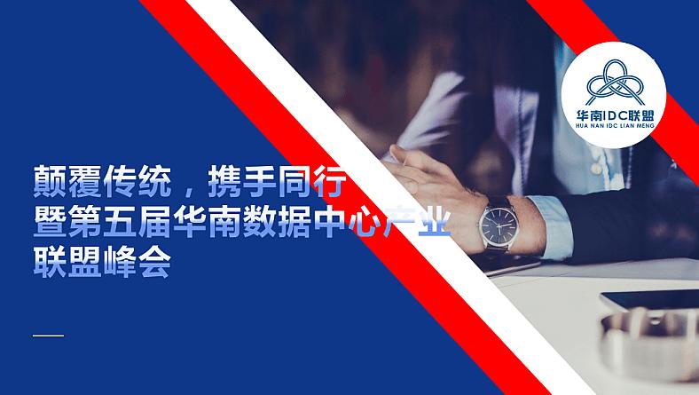 颠覆传统 携手同行 暨第五届华南数据中心产业联盟峰会2019(深圳)