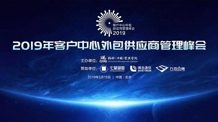 2019 年客户中心外包供应商管理峰会(北京)