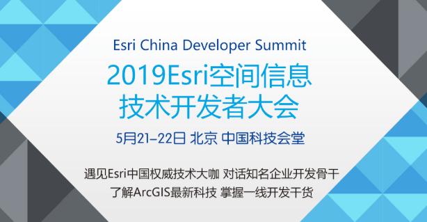 2019年Esri空间信息技术开发者大会(北京)