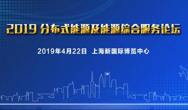 2019分布式能源及能源综合服务论坛(上海)