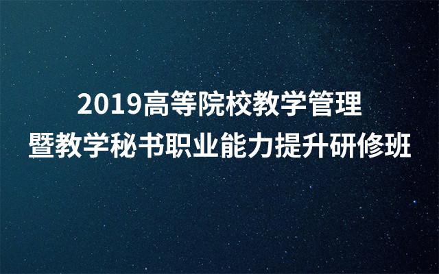 2019高等院校教学管理暨教学秘书职业能力提升研修班(8月乌鲁木齐班)