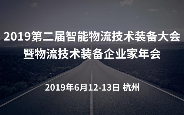 2019第二届智能物流技术装备大会暨物流技术装备企业家年会(杭州)