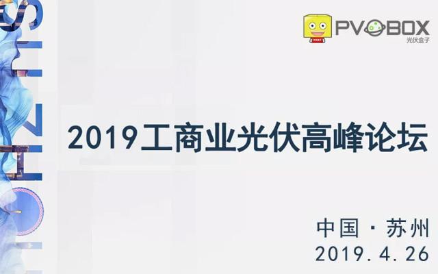 2019工商业光伏高峰论坛(苏州)