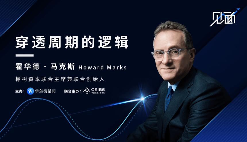 华尔街见闻 | 5月8日解读周期,与霍华德·马克斯「见面」- 上海2019