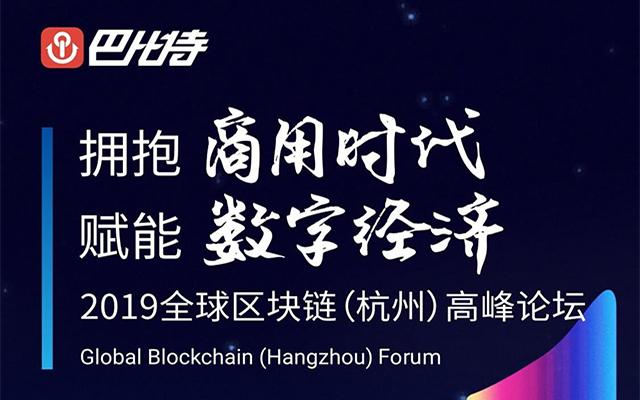 2019全球区块链(杭州)高峰论坛