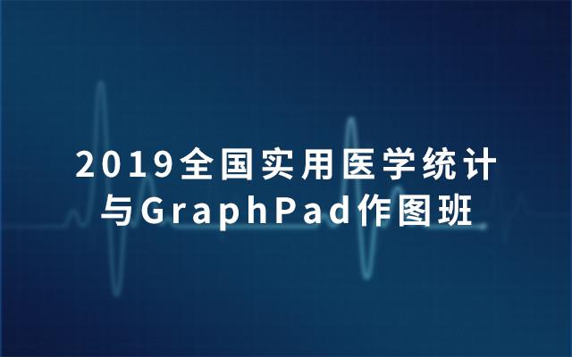 2019全国实用医学统计与GraphPad作图班(6月北京班)---测试活动