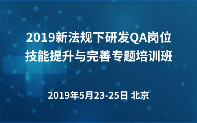 2019新法规下研发QA岗位技能提升与完善专题培训班(北京)