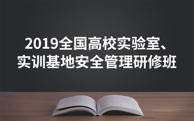 2019全国高校实验室、实训基地安全管理研修班(5月杭州班)