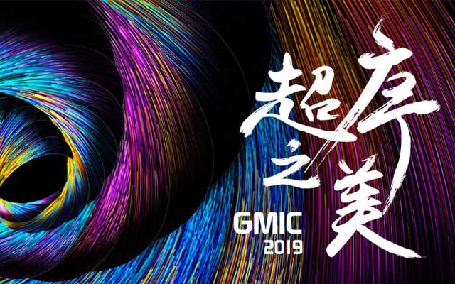 GMIC 2019 广州 全球移动互联网大会(超序之美)