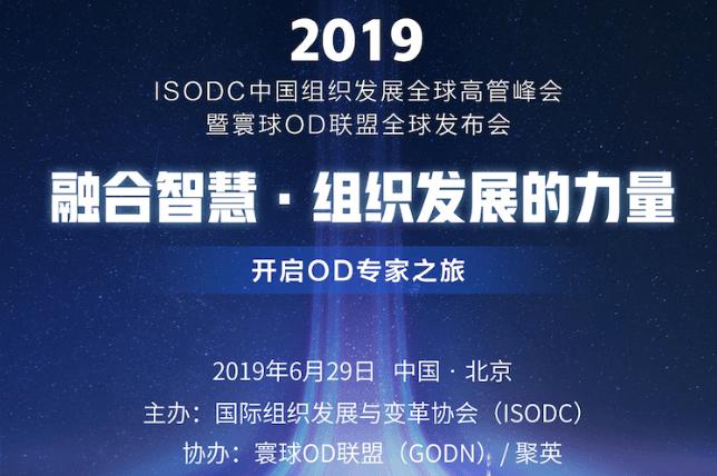 2019ISODC中国组织发展全球高管峰会暨寰球OD联盟全球发布会(北京)