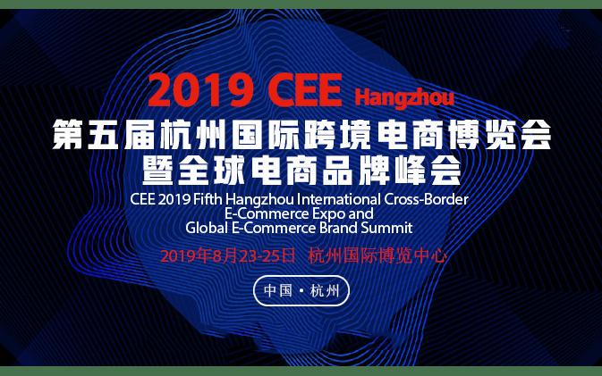 2019杭州国际跨境电商暨全球电商品牌峰会