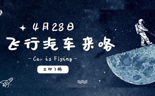 """""""起飞吧,汽车""""论坛 @2050大会"""