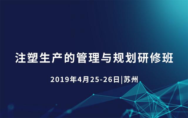 2019注塑生产的管理与规划研修班(4月苏州班)