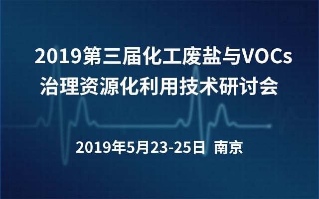 2019第三届化工废盐与VOCs治理资源化利用技术研讨会(南京)