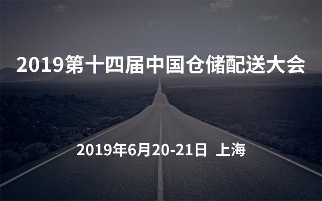 2019第十四届中国仓储配送大会(上海)